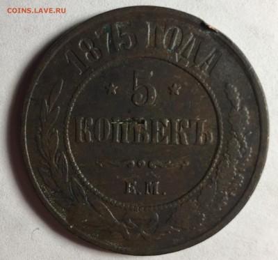 5 копеек 1875, Е.М. - IMG_3666