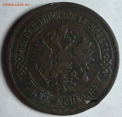 5 копеек 1875, Е.М. - IMG_3667
