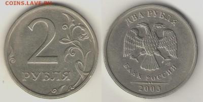 1, 2, 5 рублей 2003. - 2р 2003