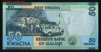 Малави 50 квача 2015 unc 12.01.19. 22:00 мск - 1