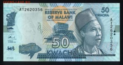 Малави 50 квача 2015 unc 12.01.19. 22:00 мск - 2