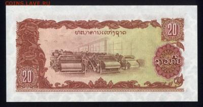 Лаос 20 кип 1979 unc 12.01.19. 22:00 мск - 1