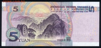 Китай 5 юаней 2005 unc 12.01.19. 22:00 мск - 1
