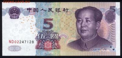 Китай 5 юаней 2005 unc 12.01.19. 22:00 мск - 2