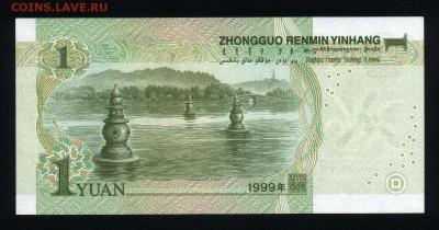 Китай 1 юань 1999 unc 12.01.19. 22:00 мск - 1