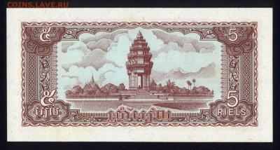 Камбоджа 5 риэлей 1979 unc 12.01.19. 22:00 мск - 1
