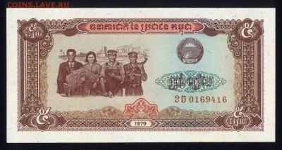 Камбоджа 5 риэлей 1979 unc 12.01.19. 22:00 мск - 2