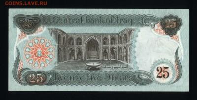 Ирак 25 динар 1990 unc 12.01.19. 22:00 мск - 1