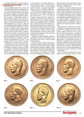 Публикации, посвящённые золотым монетам Николая II - 2