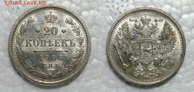 20 копеек 1906 unc до 11.01 в 22:005 - imgonline-com-ua-2to1-9IucJMx2QO4my