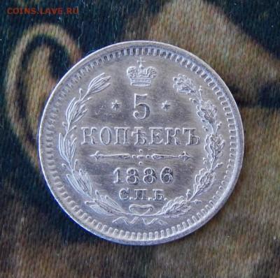 5 копеек 1886 г. СПБ АГ. Александр III. - DSCN1386.JPG