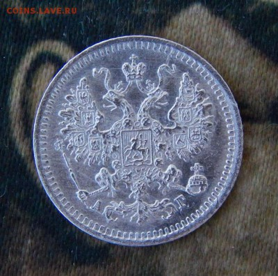 5 копеек 1886 г. СПБ АГ. Александр III. - DSCN1392.JPG