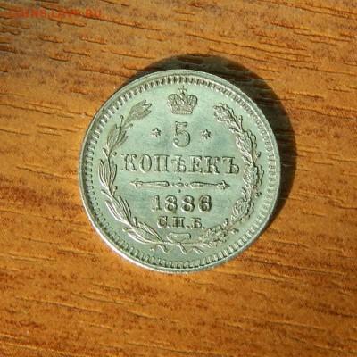 5 копеек 1886 г. СПБ АГ. Александр III. - DSCN1474.JPG