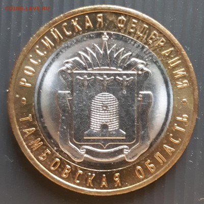 10 рублей 2017 года, Тамбовская область, UNC, до 13.01.2019 - Тамбовская область (1)