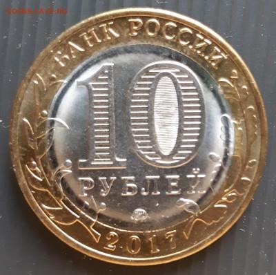 10 рублей 2017 года, Тамбовская область, UNC, до 13.01.2019 - Тамбовская область (2)