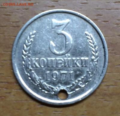 3 копейки 1971 г.в. Материал заготовки неизвестен. - FbrrKBnFPZU