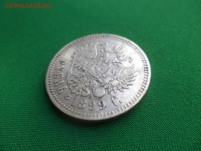 1 рубль 1899 года (**) - DSC03587.JPG