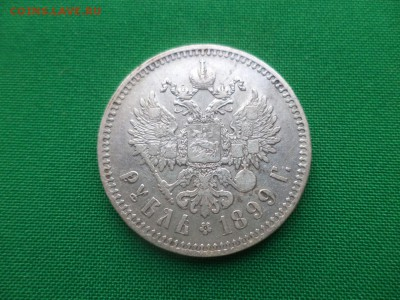 1 рубль 1899 года (**) - DSC03586.JPG