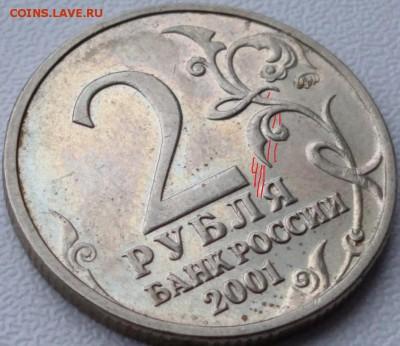 2 рубля 2001 года (Гагарин) Помогите окончательно определить - p4ktFfqheXk