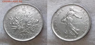 ФРАНЦИЯ 5 франков 1971 до 12.01 22:00 - ФРАНЦИЯ 5 франков 1971 20181205_1213