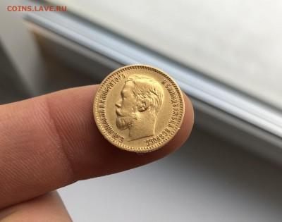 5 рублей 1898 года АГ на опреление и оценку. - IMG_2514
