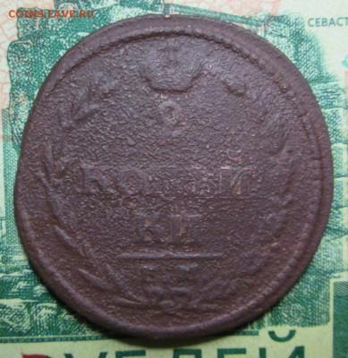 2 копейки 1810 г. определение - IMG_1448.JPG