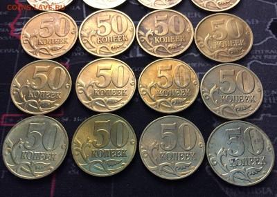 50 копеек 2002 мд 8 шт. + 50 копеек спмд - 12 шт неплохие - IMG_0171.JPG