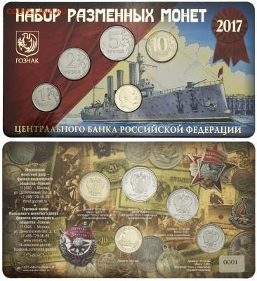 ПОПЫТКА СЛЕПИТЬ КАТАЛОГ НАБОРОВ МОНЕТ СОВРЕМЕННОЙ РОССИИ - 2017 ленин