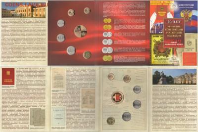 ПОПЫТКА СЛЕПИТЬ КАТАЛОГ НАБОРОВ МОНЕТ СОВРЕМЕННОЙ РОССИИ - 20констция СПМД