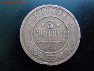 3 копейки 1908 года до 22-00 12.01.19 - P1086229.JPG