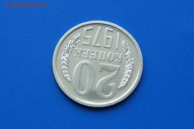 20 к. 1975 г. (наборная) до 13.01. - 18.5.JPG