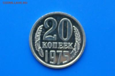 20 к. 1975 г. (наборная) до 13.01. - 18.1.JPG