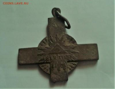 Крест для духовенства ОВ 1812г оконч.11 .01. 2019г 22-00 МСК - 20190107_131422