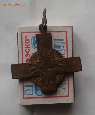 Крест для духовенства ОВ 1812г оконч.11 .01. 2019г 22-00 МСК - 20190107_134140
