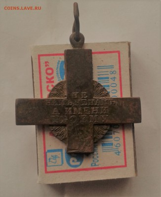Крест для духовенства ОВ 1812г оконч.11 .01. 2019г 22-00 МСК - 20190107_134217