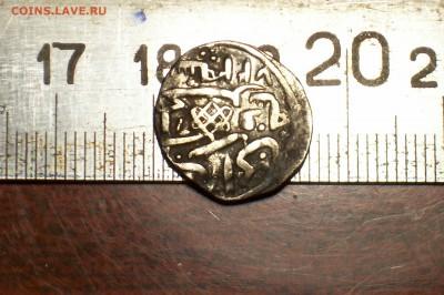 Прошу помочь в определении монеты с арабской вязью - 100_2337.JPG