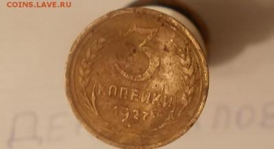 3 коп 1927,, перепутка,, - DSCN0056.JPG
