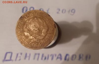 3 коп 1927,, перепутка,, - DSCN0060.JPG