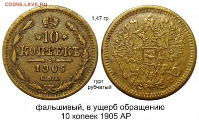 Фальшивые монеты России до 1917г сделанные в ущерб обращению - 10 копеек 1905 фальшак4