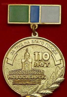 Монеты, жетоны, медали, посвящённые Новосибирску - novosib110