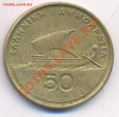 Греция 50 драхм 1988 г. До 3.06.11 г. 20-00 МСК. - Греция 50.1