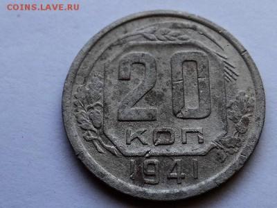 20 копеек 1941 г - DSC03889.JPG