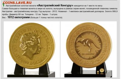 50 000 рублей, золотая монета где можно увидеть? - 3