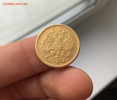 5 рублей 1863 года СПБ-МИ на определение и оценку. - IMG_2536