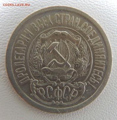 Билон 15 копеек 1923г. окончание: 13.01.19 - DSCN7907.JPG