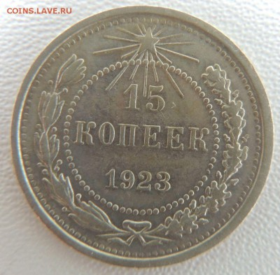 Билон 15 копеек 1923г. окончание: 13.01.19 - DSCN7902.JPG