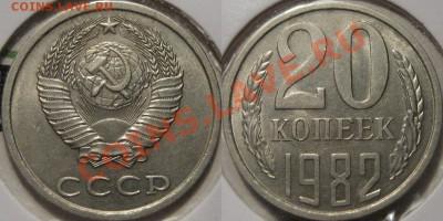 "20 копеек 1982 ""Хребет"" до 4.06.2011 22-00 ФВ. - Хребет"