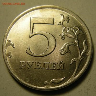 5 рублей 2012 (3) (полный раскол аверс) - до 15.01.19. - DSCN2769.JPG