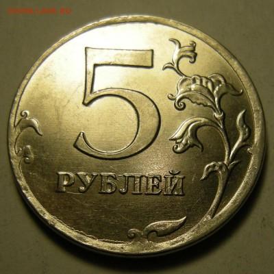 5 рублей 2012 (2) (полный раскол аверс) - до 15.01.19. - DSCN2759.JPG