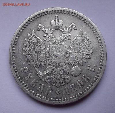Рубль 1898 года АГ. До 15.01.2019 г. - SDC12353.JPG
